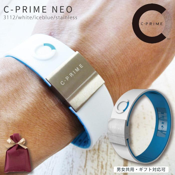 C-PRIME シープライム 正規品 ギフト送料無料 C・PRIME NEO 3112/white/iceblue/stainless パワーバンド パワーバランス リストバンド ゴルフ 野球 マラソン サッカー グッズ シリコン製