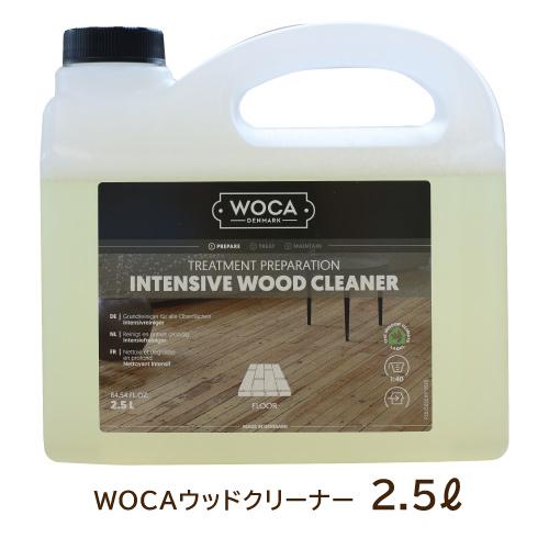 フローリングメンテナンス 「 WOCA ウッドクリーナー 2.5リットル 」無垢の木メンテナンス