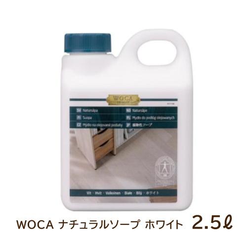 フローリングメンテナンス 「 WOCAナチュラルソープホワイト 2.5リットル 」無垢の木メンテナンス