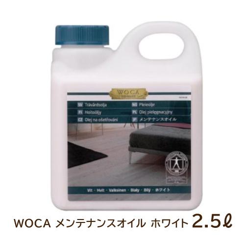 フローリングメンテナンス 「 WOCAメンテナンスオイルホワイト 2.5リットル 」無垢の木メンテナンス