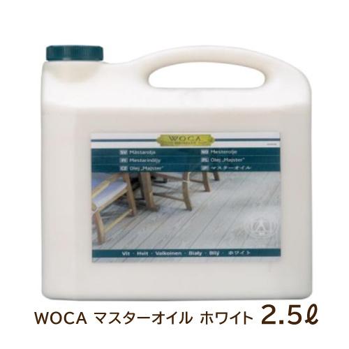 フローリングメンテナンス 「 WOCAマスターオイルホワイト 2.5リットル 」無垢の木メンテナンス