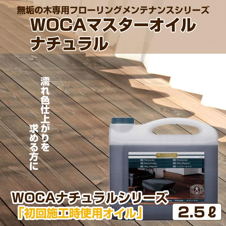 全品5倍+カード7倍!フローリングメンテナンス 「 「 WOCAマスターオイルナチュラル 2.5リットル 2.5リットル 」無垢の木メンテナンス, 小林市:17c2c5a4 --- sunward.msk.ru