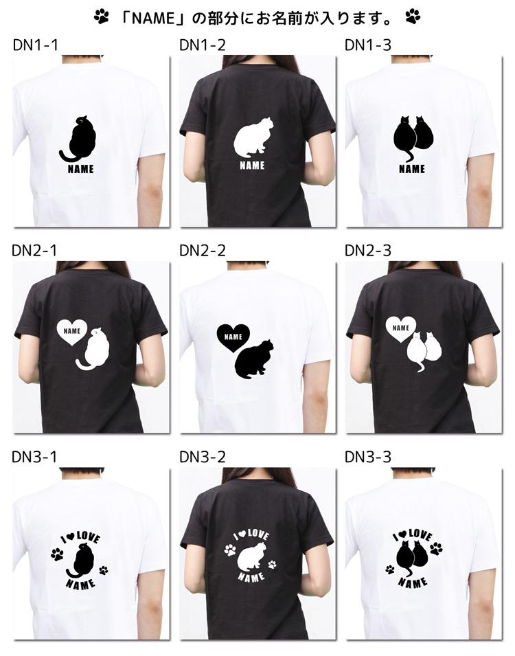 【4/27-5/7まで★!】★ 愛猫名入れ でぶ猫 ベーシック 白黒 半袖Tシャツ XS S M L XL XXL XXXL レディース メンズ 春夏