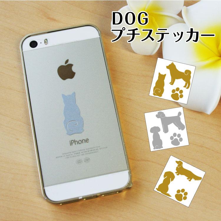 送料無料 シール デコシール ステッカー スマホ オンラインショップ iphone肉球 対象外 名入れ のシルエット 絶品 犬 プチステッカー ペット