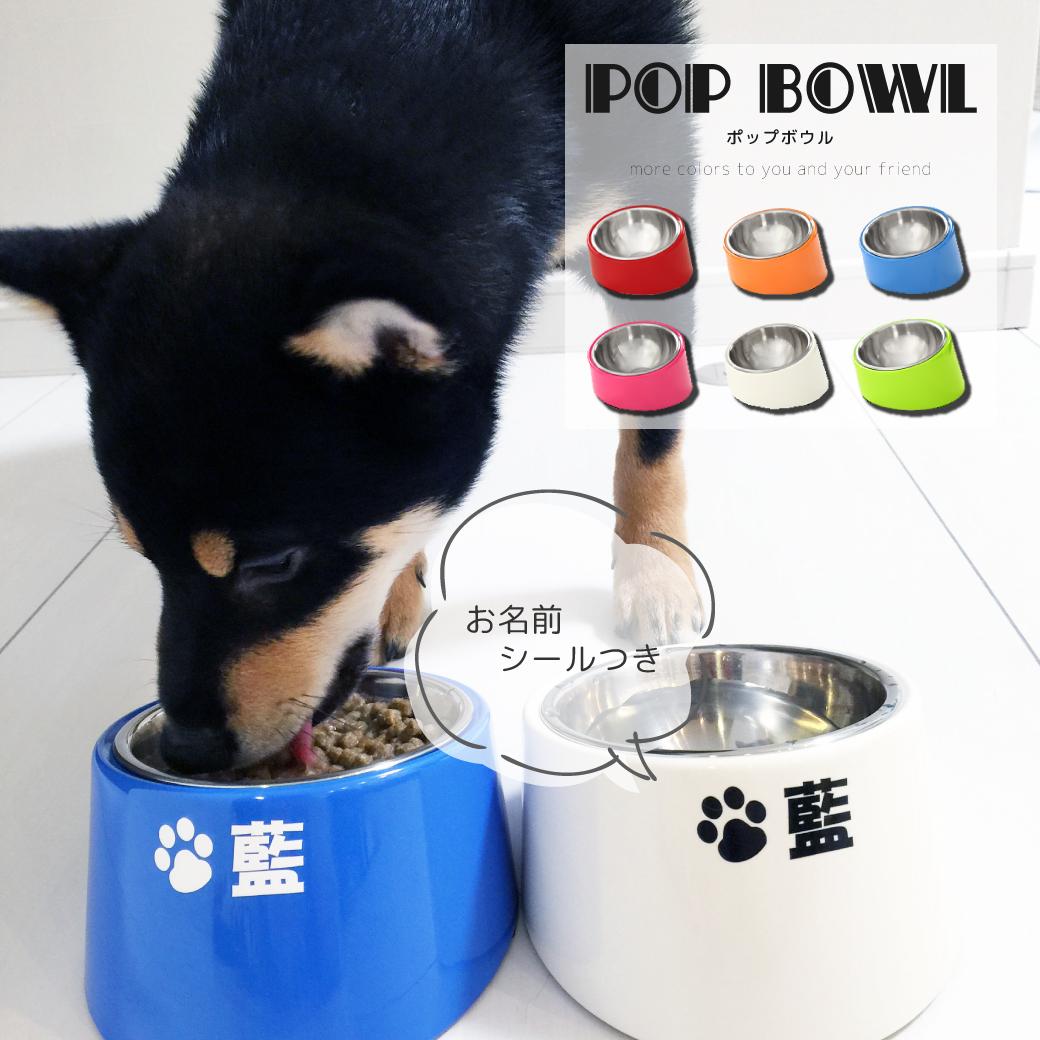 限定Special Price 敬老の日 2021 フードボウル POPBOWL ポップボウル 犬ステッカー 名入れ お値打ち価格で ネーム 犬の食器 ペット 水 餌 プレゼント お名前シールつき PLATZ ギフト