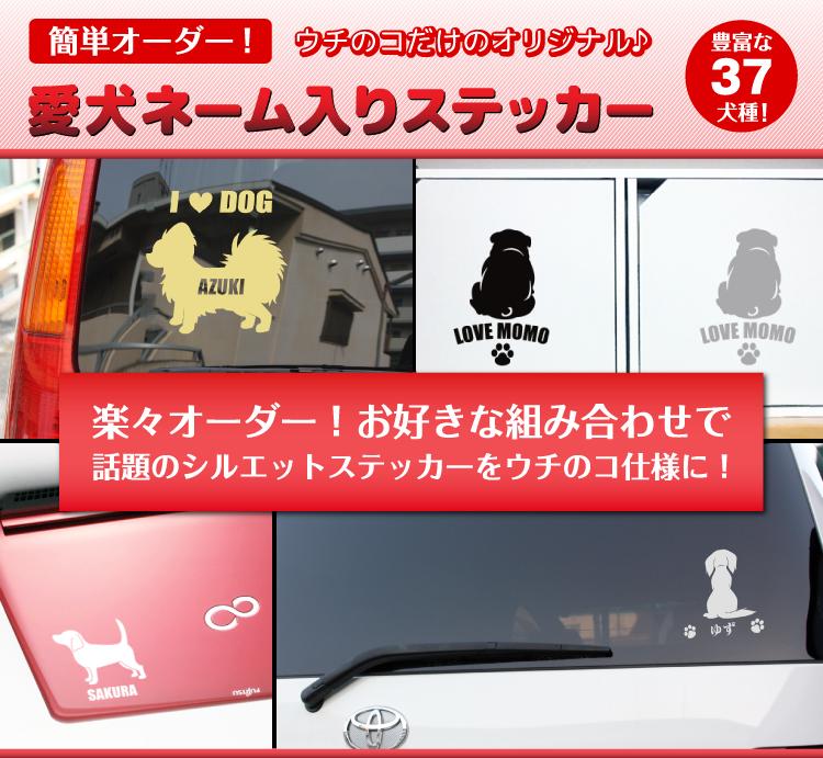 【4/20だけ!ポイント5倍】名入れ ボーダーコリー 横向きシルエットステッカー 18cm・20cm 犬ステッカー 車ステッカー 転写シール