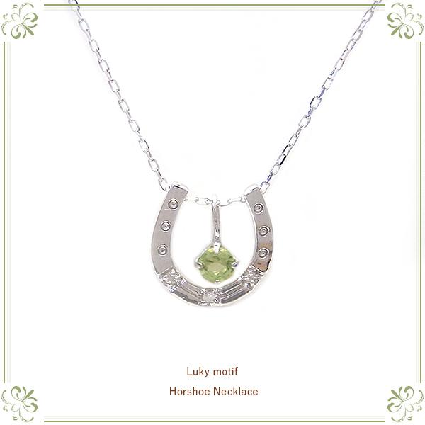 ペリドット [8月の誕生石]K10 WG 馬蹄 幸運の馬蹄(ホースシュー)ペンダント ネックレス 183583 エクセルワールド プレゼントにも おしゃれ アクセサリー