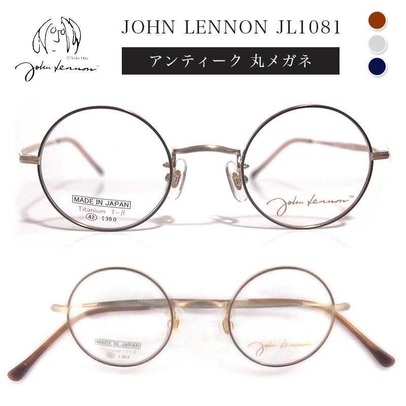 メガネ 眼鏡 【JOHN LENNON ジョンレノン】クラシック セルフレーム日本製 1.55標準度付きレンズセット JL1081【送料無料】 メガネフレーム レンズセット