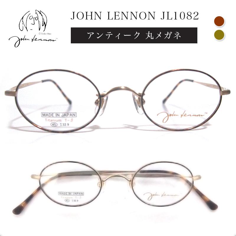 メガネ 眼鏡 【JOHN LENNON ジョンレノン】クラシック セルフレーム日本製 1.55標準度付きレンズセット JL-1082 【送料無料】 メガネフレーム レンズセット