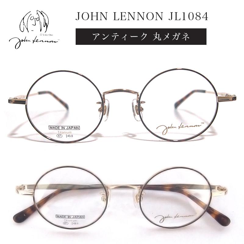 メガネ 眼鏡 【JOHN LENNON ジョンレノン】クラシック セルフレーム日本製 1.55標準度付きレンズセット JL1084 【送料無料】 メガネフレーム レンズセット