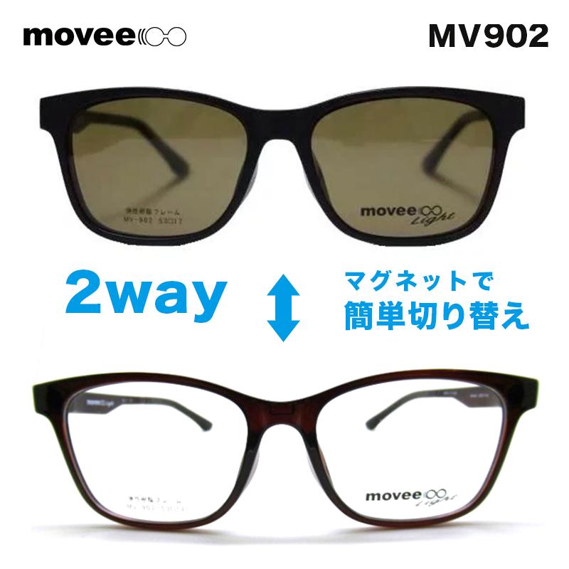 メガネ 眼鏡 movee ムービー MV-902 偏光マグネットサングラス付き メガネフレーム レンズセット HOYA製透明レンズ付き
