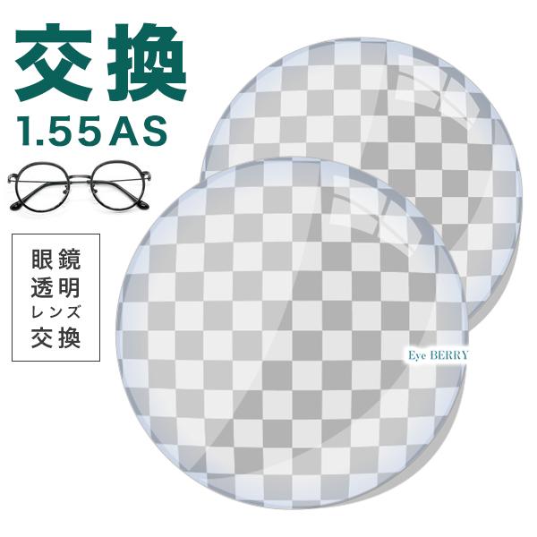 レンズ交換レンズ>透明通常レンズ>非球面薄型1.55AS