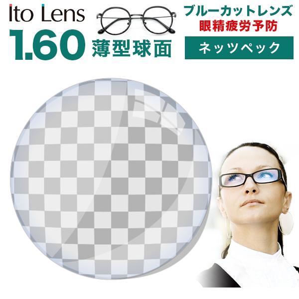 メガネレンズ 【レンズ交換透明】眼精疲労予防レンズ ネッツペックコーティング レンズ 1.60球面レンズ メガネ度付きレンズ★ メガネ レンズ交換 に最適【メガネレンズ交換】 メガネ レンズ交換 度付き メガネ 度なし メガネ に最適