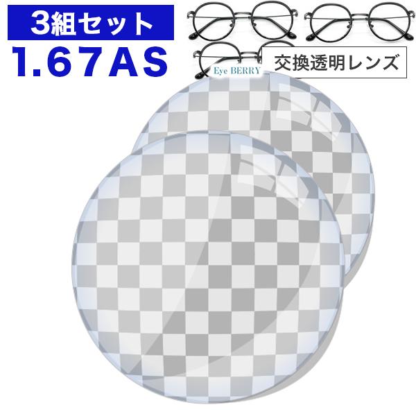 メガネレンズ 【レンズ交換透明1.67非球面セット】1.67非球面 .UV400超撥水ハードマルチコート【お得な三組セット】
