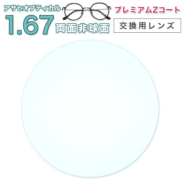 メガネレンズ 【レンズ交換透明】 メガネ レンズ交換用  1.67両面非球面アサヒオプティカル プレミアムZコート167DAS硬質コート UV400超撥水コート メガネ レンズ交換 度付き メガネ 度なし メガネ に最適