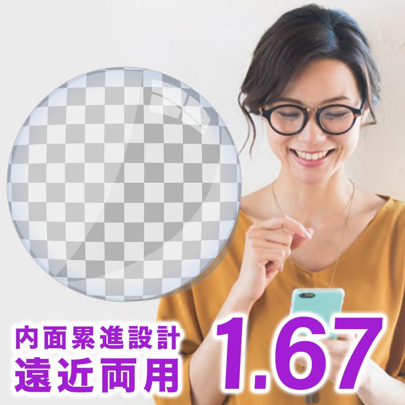 【レンズ交換】【遠近両用レンズ】Ito Lens 内面累進設計 1.67 レンズ 遠近両用レンズ交換透明 【送料無料】FF-iQ アイキュー FF-itec アイテック イトーレンズ