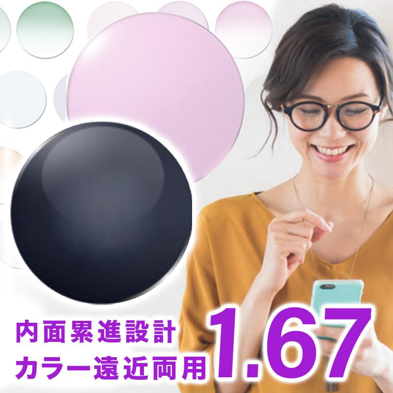 【レンズ交換】【遠近両用レンズ】Ito Lens 内面累進設計 1.67 レンズ 遠近両用レンズ交換カラー 【送料無料】FF-iQ アイキュー FF-itec アイテック イトーレンズ