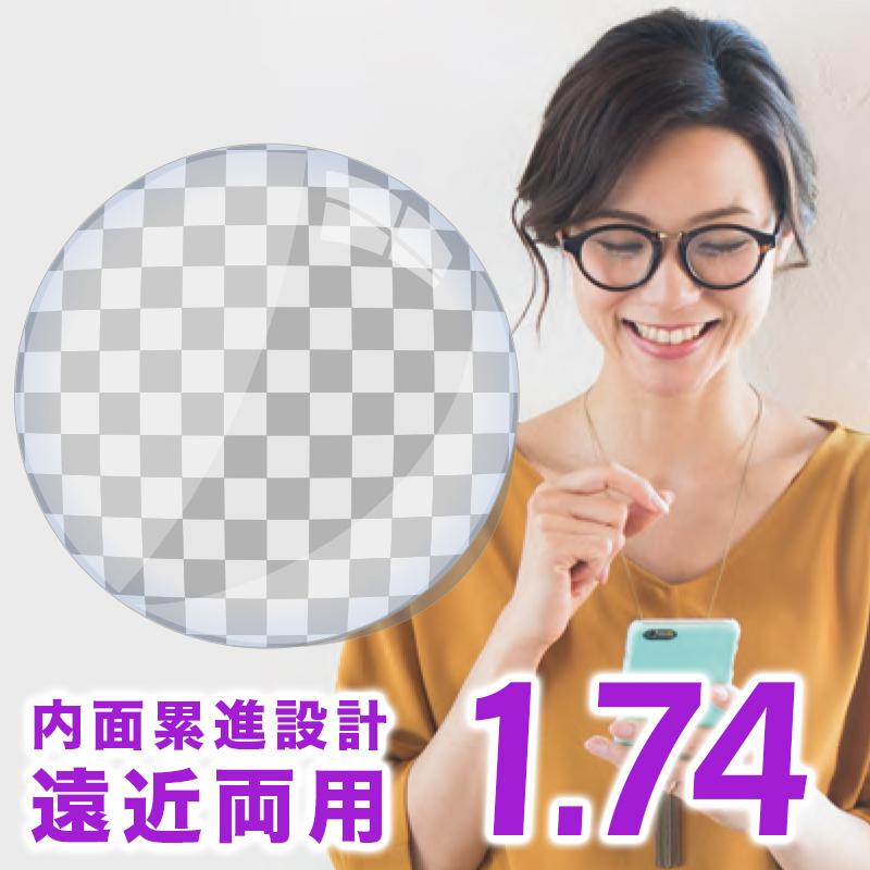 【レンズ交換】【遠近両用レンズ】Ito Lens 内面累進設計 1.74 レンズ 遠近両用レンズ交換透明 【送料無料】FF-iQ アイキュー FF-itec アイテック イトーレンズ