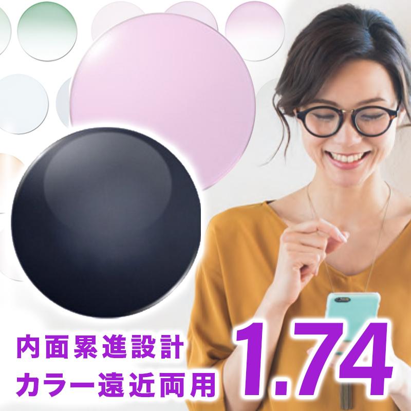 【レンズ交換】【遠近両用レンズ】Ito Lens 内面累進設計 1.74 レンズ 遠近両用レンズ交換カラー 【送料無料】FF-iQ アイキュー FF-itec アイテック イトーレンズ