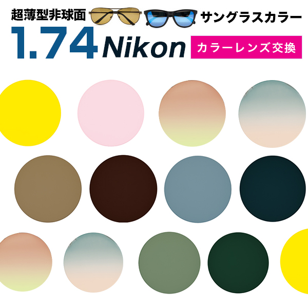 【Nikon(ニコン)レンズ交換カラー】1.74カラー アリアーテトレス トレスコレクション サングラス系 送料無料【メガネレンズ交換】メガネ レンズ交換 超薄型非球面1.74