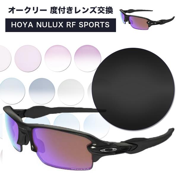 Oakley オークリー 度付きレンズ交換 レンズ カラーレンズ HOYA NULUX RF SPORTS 1.60 1.67 カラーレンズ 度つき ニュールックス アールエフ スポーツ
