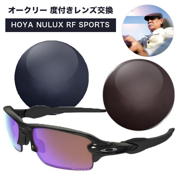 メガネレンズ ポラテック HOYA NULUX RF SPORTS 1.60 1.67 偏光カラーレンズ 度つき POLATECH ポラテック ニュールックス アールエフ スポーツ