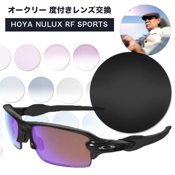 メガネレンズ カラーレンズ HOYA NULUX RF SPORTS 1.60 1.67 カラーレンズ 度つき ニュールックス アールエフ スポーツ