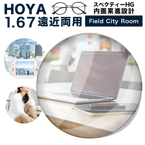 【レンズ交換】【遠近両用レンズ】HOYAレンズ 遠近両用レンズ交換透明 HOYA スぺクティーHG(Field/City/Room)内面累進設計 1.67 VPコート ホヤ 遠近両用【送料無料】