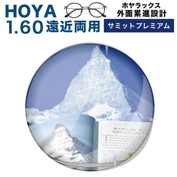 【HOYAレンズ】HOYALUX サミットプレミアム 1.60(遠近両用)外面累進設計1.60 超撥水SFT硬質ハードマルチコート14mm 11mm HOYALUX(ホヤラックス)