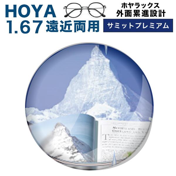 【レンズ交換】【遠近両用レンズ】HOYA HOYALUX サミットプレミアム 1.67(遠近両用)外面累進設計1.67 超撥水SFT硬質ハードマルチコート14mm 11mm HOYALUX(ホヤラックス)