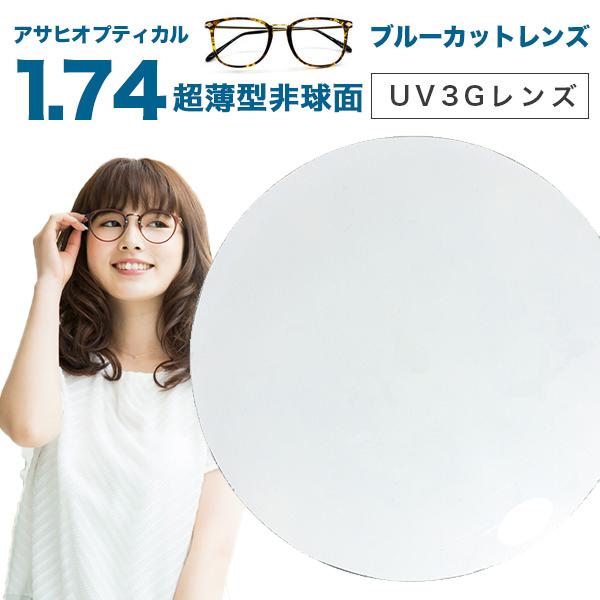 【レンズ交換】【ブルーライトカットレンズ】 アサヒオプティカル メガネ レンズ交換用 1.74 非球面 UV3G Zコート 174AS UV420カットレンズ