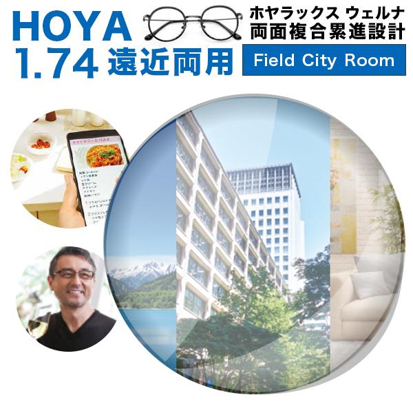 【レンズ交換】【遠近両用レンズ】HOYA 遠近両用レンズ交換透明 HOYALUX Wellna (Field/City/Room) [BOOM] 両面複合累進設計1.74 超撥水ハードマルチ硬質SFTコートホヤラックス ウェルナ 遠近両用【送料無料】