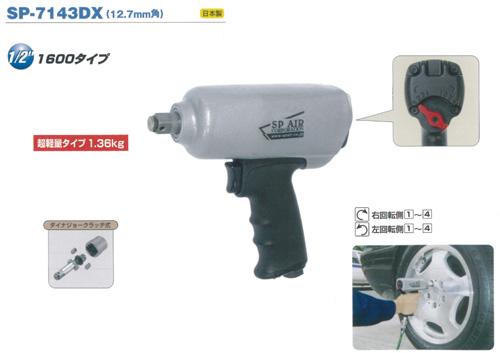 SP AIR 12.7mm角インパクトレンチ SP-7144 SP【代金引換不可】, 遠田郡:7d41c1a0 --- m2cweb.com