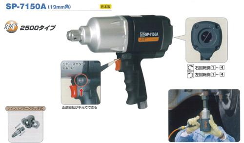 SP AIR AIR 19mm角インパクトレンチ SP-7150A【代金引換不可 SP】, ヒタチオオタシ:8104fa18 --- m2cweb.com