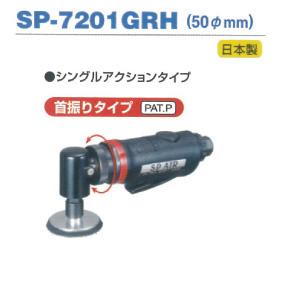 SP AIR ミニサンダー SP-7201GRH【代金引換不可】