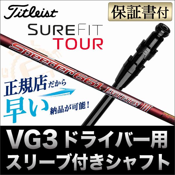 日本正規品【メーカーカスタム】タイトリスト 16 VG3 ドライバー用カスタムシャフト Speeder Evolshion III スピーダーエボリューション3