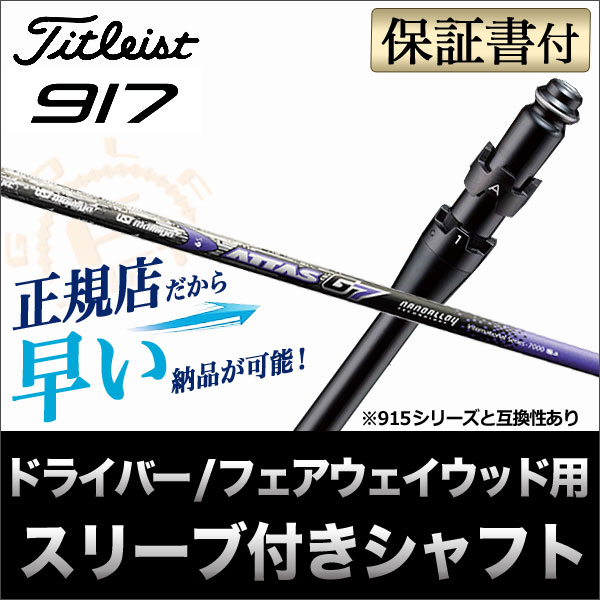 日本正規品【メーカーカスタム】タイトリスト 917Dドライバー/917Fフェアウェイウッド用カスタムシャフト単品 ATTAS アッタス G7
