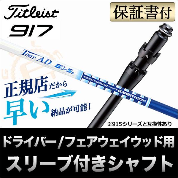 日本正規品【メーカーカスタム】タイトリスト 917Dドライバー/917Fフェアウェイウッド用カスタムシャフト単品 TourAD ツアーAD BB