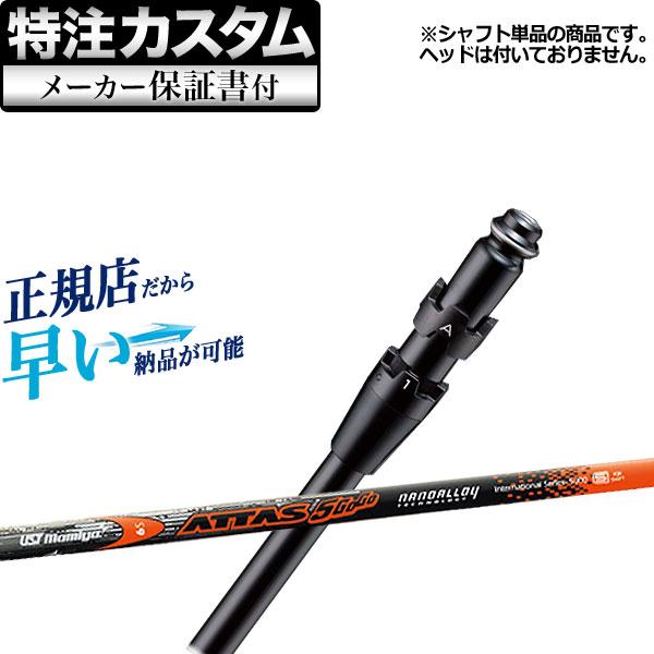 【メーカーカスタム】日本正規品タイトリスト TS2/TS3 ドライバー用カスタムシャフト単体 ATTAS アッタス 5GOGO
