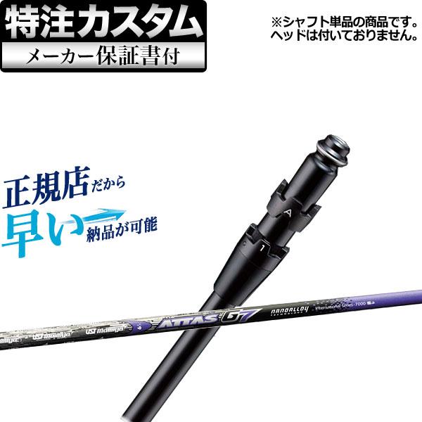 【メーカーカスタム】日本正規品タイトリスト TS2/TS3 フェアウェイウッド用カスタムシャフト単体 ATTAS アッタス G7