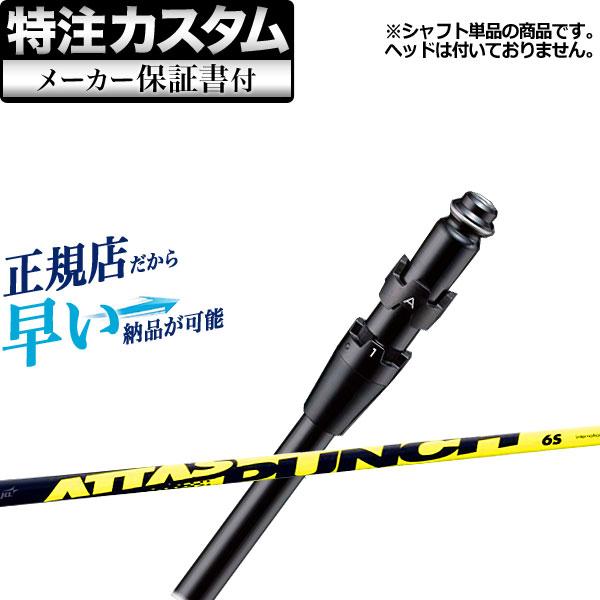 【メーカーカスタム】日本正規品タイトリスト TS2/TS3 ドライバー用カスタムシャフト単体 ATTAS PUNCH アッタスパンチ