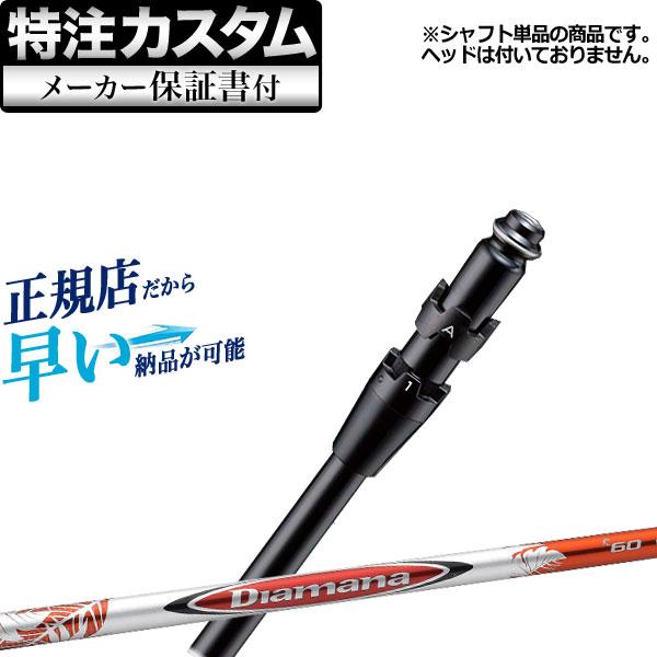 【メーカーカスタム】日本正規品タイトリスト TS2/TS3 ドライバー用カスタムシャフト単体 Diamana ディアマナ R