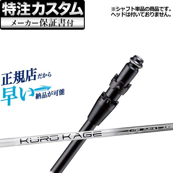 【メーカーカスタム】日本正規品タイトリスト TS2/TS3 フェアウェイウッド用カスタムシャフト単体 KUROKAGE XT クロカゲ