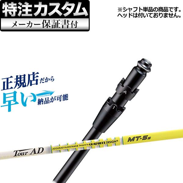 【メーカーカスタム】日本正規品タイトリスト TS2/TS3 ドライバー用カスタムシャフト単体 TourAD ツアーAD MT