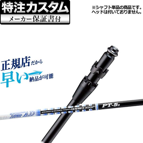 【メーカーカスタム】日本正規品タイトリスト TS2/TS3 ドライバー用カスタムシャフト単体 TourAD ツアーAD PT