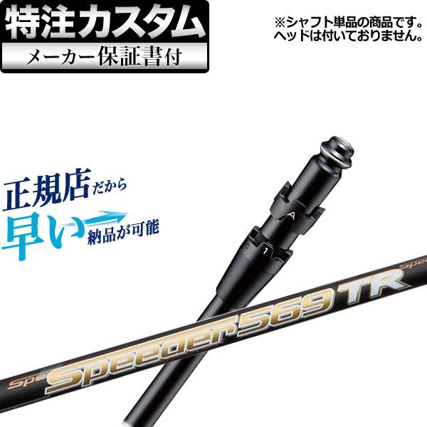 【メーカーカスタム】日本正規品タイトリスト TS2/TS3 ドライバー用カスタムシャフト単体 Speeder TR