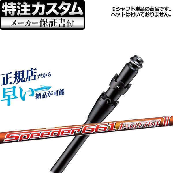 【メーカーカスタム】日本正規品タイトリスト TS2/TS3 ドライバー用カスタムシャフト単体 Speeder Evolution II スピーダーエボリューション2