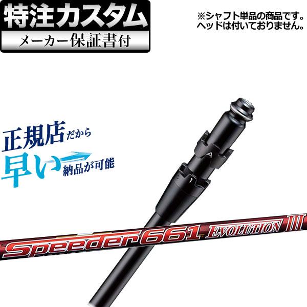 【メーカーカスタム】日本正規品タイトリスト TS2/TS3 ドライバー用カスタムシャフト単体 Speeder Evolution III スピーダーエボリューション3