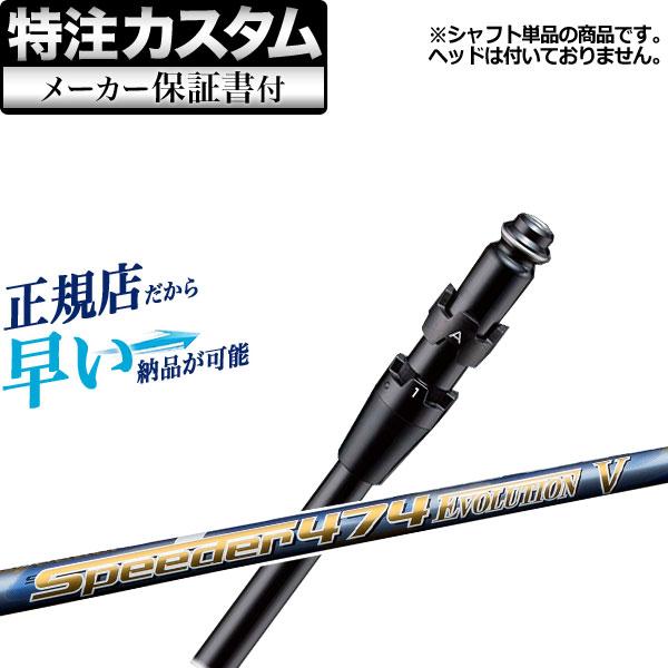 【メーカーカスタム】日本正規品タイトリスト TS2/TS3 フェアウェイウッド用カスタムシャフト単体 Speeder Evolution V スピーダーエボリューション5
