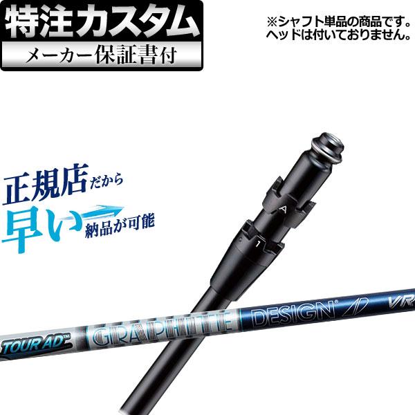 【メーカーカスタム】日本正規品タイトリスト TS2/TS3 フェアウェイウッド用カスタムシャフト単体 TourAD ツアーAD VR